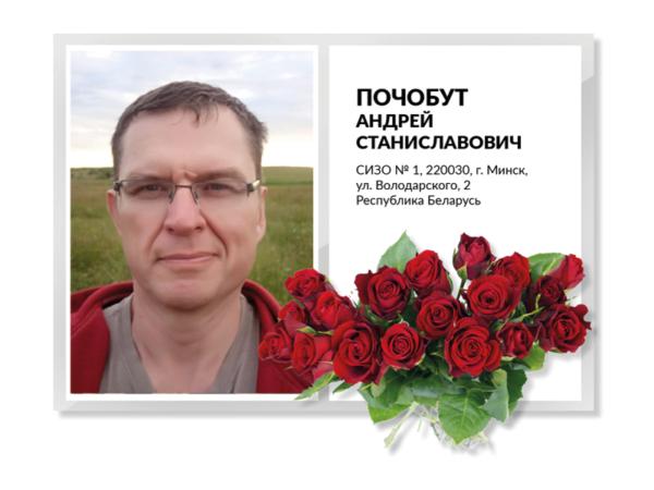 Urodziny Andrzeja Poczobuta – wyślij kartkę z życzeniami